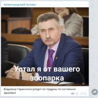 Daily Telegram: уход Герасичкина, рейтинг пробок и инвестиционный Никитин