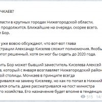 Daily Telegram: смена власти на Бору, Молев в минстрое и Глушки подкупают грузинских чиновников