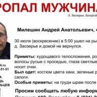 Пропавшего на рыбалке Андрея Милешина ищут в Богородском районе