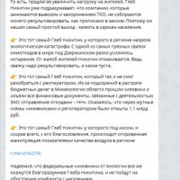 Daily Telegram: разбирательства по Мухинскому озеру, тариф Никитина и наезд на Панова