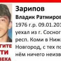 В Нижнем Новгороде ищут 40-летнего Владика Зарипова