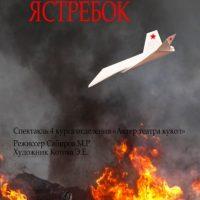 9 мая в Учебном театре состоится показ детского патриотического спектакля «Ястребок»