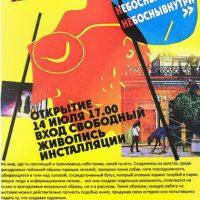14 июля в 17.00 в Центре культуры «Рекорд» откроется персональная выставка нижегородского художника Андрея Сафонова «Небоснывнутри»