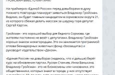 Daily Telegram: освобождение Бочкарева, Гройсман на праймериз и эффективность депутатов
