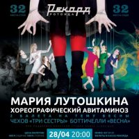 28 апреля в ротонде «Рекорда» будет показан балет