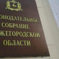 Четыре заместителя будет у председателя Заксобрания Нижегородской области VI созыва