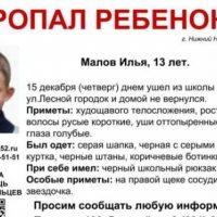 13-летнего Илью Малова разыскивают в Нижнем Новгороде