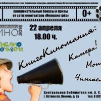 Всероссийская акция в поддержку книги и чтения «Библионочь-2016 пройдет в Кстовском районе 22 апреля 2016 года.