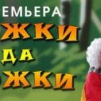 В Дзержинске состоится премьера детского спектакля «Рожки да ножки»