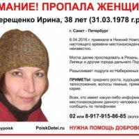 В Нижнем Новгороде пропала 38-летня Ирина Терещенко