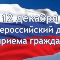 12 декабря 2017 года — Общероссийский день приема граждан.