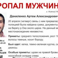 20-летнего Артема Даниленко нашли погибшим в Нижнем Новгороде