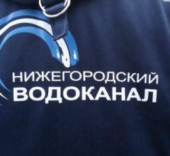 Прохорчев ушел с поста управляющего директора Нижегородского водоканала