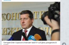 Daily Telegram: суд Культина, бюджет-2019 и день рождения ОВС