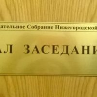 В ЗакСобрании рассмотрят законопроект о переходе Нижнего на одноглавую систему управления