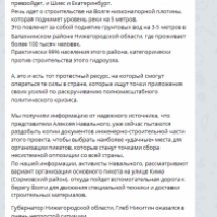 Daily Telegram: бедный День Нижнего Новгорода, самый трудолюбивый город и протестный потенциал в Балахне