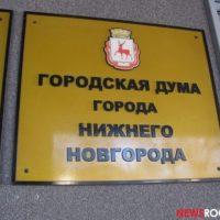 Три новых депутата появятся в Гордуме Нижнего Новгорода