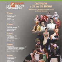 В июне на сцене Нижегородского театра драмы пройдут гастроли Малого театра и Театра на Малой Бронной