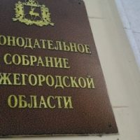 Андрей Тайг получил вакантный мандат депутата Заксобрания Нижегородской области
