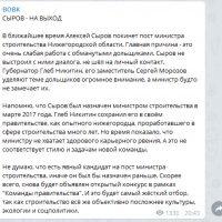 Daily Telegram: образование Гельжиниса, 500 дней Никитина и отставка Сырова