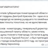 Daily Telegram: замгубернатора Краснов, свидетельства против Бочкарёва и мэрия против ФАС