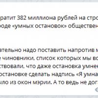 Daily Telegram: умные остановки, послание Путина и условный срок Валатину