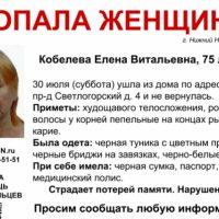 75-летнюю Елену Кобелеву разыскивают в Нижнем Новгороде