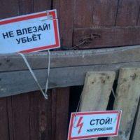 В Нижнем оштрафовано предприятие из-за травмы электромонтера