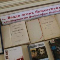 26 февраля 2018 г. в 15.30 на Вечер, посвящённый 165-летию со дня рождения  Владимира Сергеевича Соловьёва