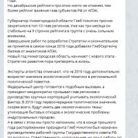 Daily Telegram: отставка Сухановой, увольнения чиновников в Дзержинске и рейтинг Никитина