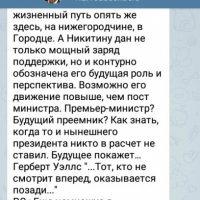 Шаронов: Шанс для вечного запасного