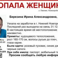 44-летнюю Ирину Березкину разыскивают в Нижегородской области