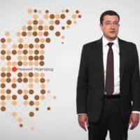 Никитин пригласил нижегородцев войти в «Команду правительства»