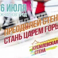 Полумарафон «Кремлевская стена» пройдет в Нижнем Новгороде