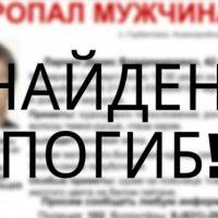 Пропавший в Нижегородской области Денис Ларкин найден погибшим