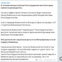 Daily Telegram: Живихина во главе Россотрудничества, команда Панова и увольнение Дурдаева