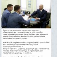 Daily Telegram: освобождение Глушков, туалеты за 16 млн рублей и Гребень в Кстове