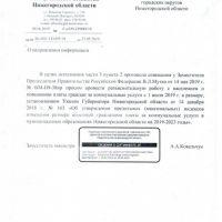 Daily Telegram: ЛДПРовцы на выборах, разъяснение по тарифам и деньги «сорокинцев»