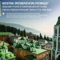 25 мая в НГВК откроется выставка о.Игоря Пчелинцева «Сокровенный Афон»