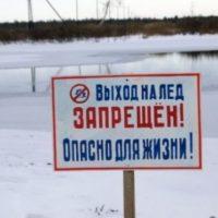 В Нижегородской области ищут тело провалившегося под лед рыбака