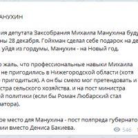 Daily Telegram: пресс-конференция Путина, заместители губернатора и отставка Манухина
