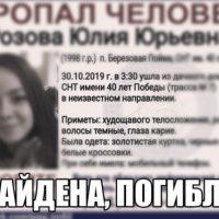 21-летняя Юлия Розова могла погибнуть от переохлаждения