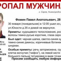 Полиция просит помощи в поисках пропавшего Павла Фомина