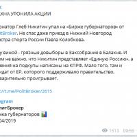 Daily Telegram: отставка Шаклунова, задержание Жиделёва и депутатские декларации