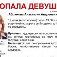Волонтеры просят помощи в поисках 25-летней Анастасии Абрамовой