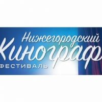 Нижегородский Кинограф-2016