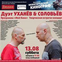 13 августа в центре культуры «Рекорд» состоится творческая встреча-концерт дуэта Уханев & Соловьев