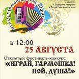 Областной фестиваль русской гармошки в Автозаводском парке
