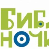 22 апреля 2016 года Нижегородская область присоединится к всероссийской акции «Библионочь-2016»