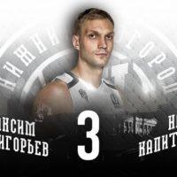 Капитаном БК «Нижний Новгород» назначен Максим Григорьев